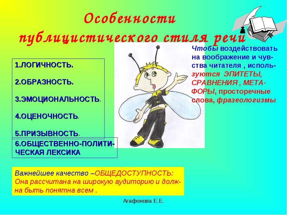 Агафонова Е.Е. Особенности публицистического стиля речи 1.ЛОГИЧНОСТЬ. 2.ОБРАЗ...