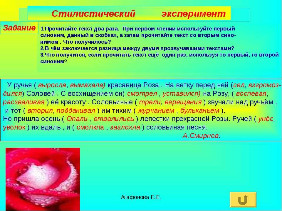 Агафонова Е.Е. Стилистический эксперимент Задание : 1.Прочитайте текст два ра...