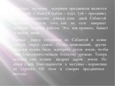 Весёлым, шумным, задорным праздником является татарский Сабантуй (сабан – плу...