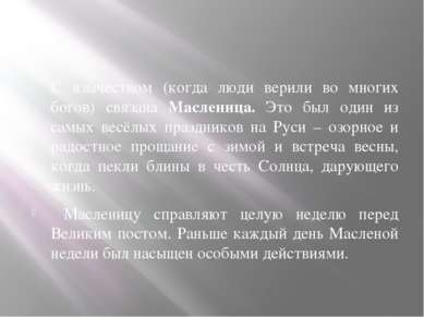 С язычеством (когда люди верили во многих богов) связана Масленица. Это был о...
