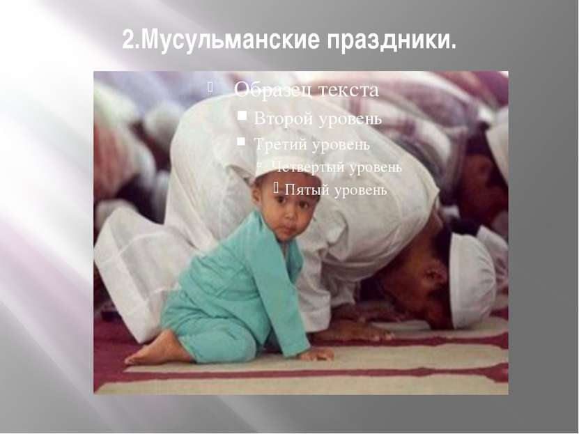 2.Мусульманские праздники.