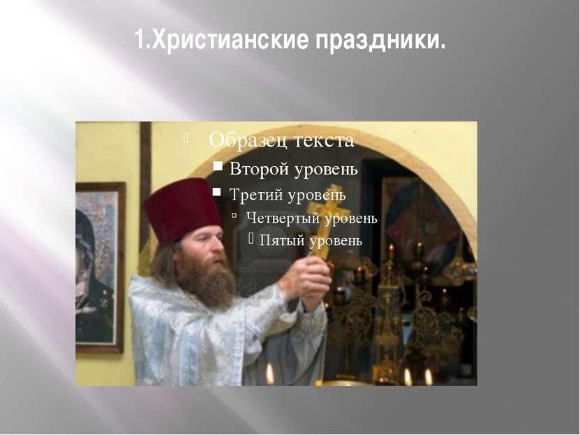 1.Христианские праздники.