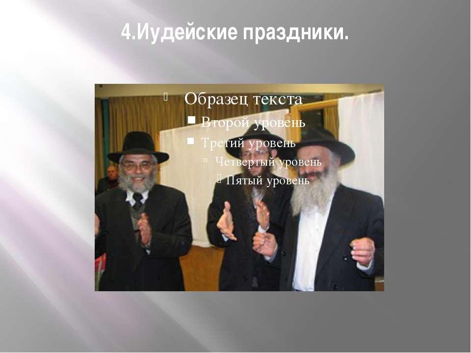 4.Иудейские праздники.