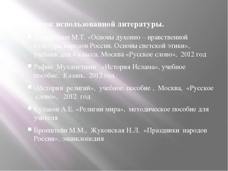 Список использованной литературы. Студеникин М.Т. «Основы духовно – нравствен...