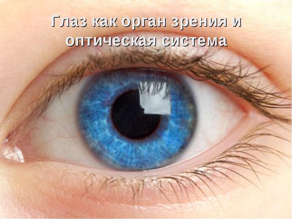 Глаз как орган зрения и оптическая система