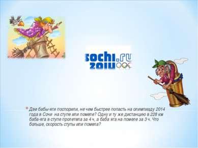 Две бабы-яги поспорили, не чем быстрее попасть на олимпиаду 2014 года в Сочи ...