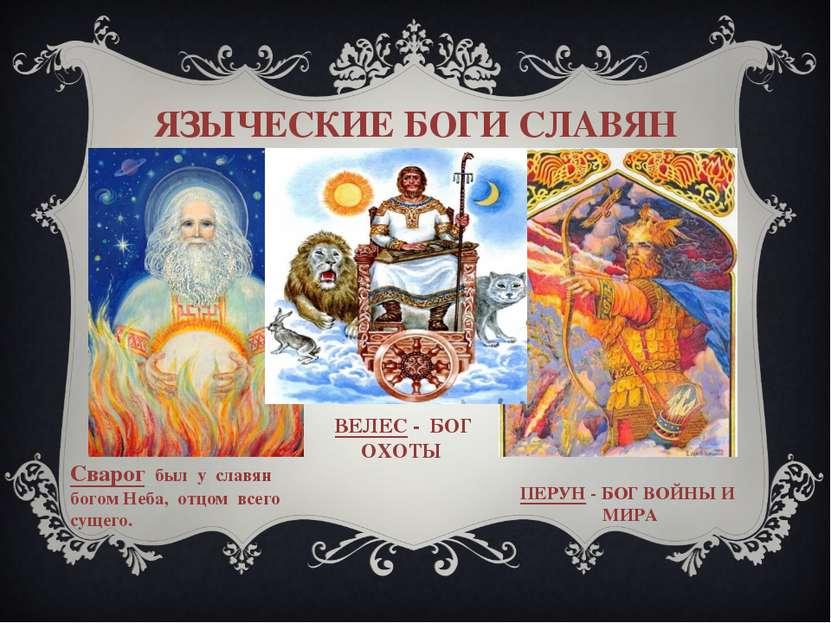 ЯЗЫЧЕСКИЕ БОГИ СЛАВЯН Сварог был у славян богом Неба, отцом всего сущего. ПЕР...