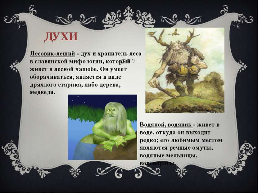 ДУХИ Лесовик-леший - дух и хранитель леса в славянской мифологии, который жив...