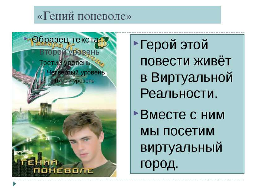«Гений поневоле» Герой этой повести живёт в Виртуальной Реальности. Вместе с ...