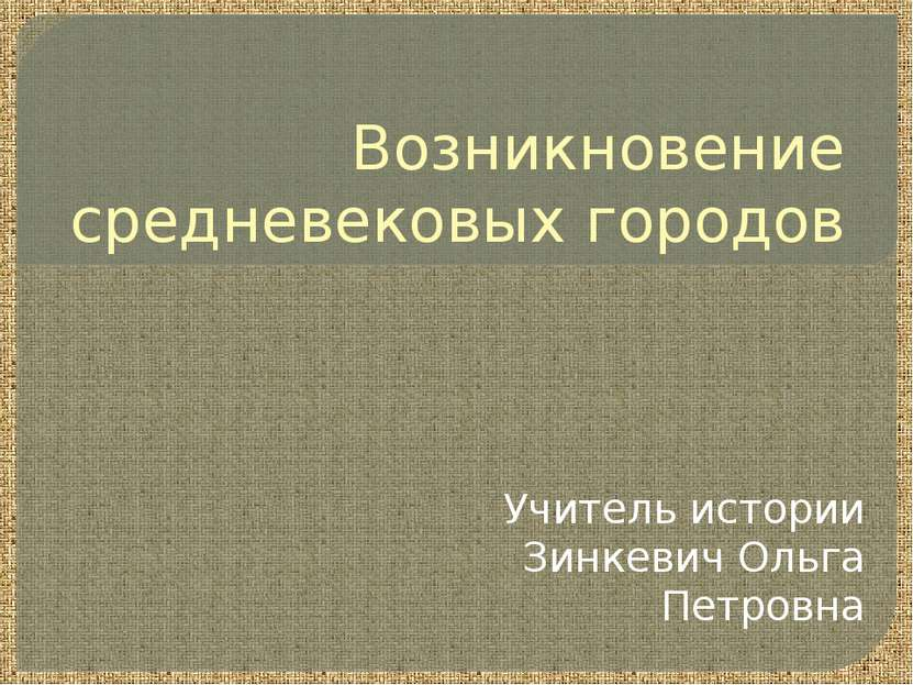 Возникновение средневековых городов Учитель истории Зинкевич Ольга Петровна