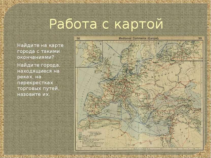 Работа с картой Найдите на карте города с такими окончаниями? Найдите города,...