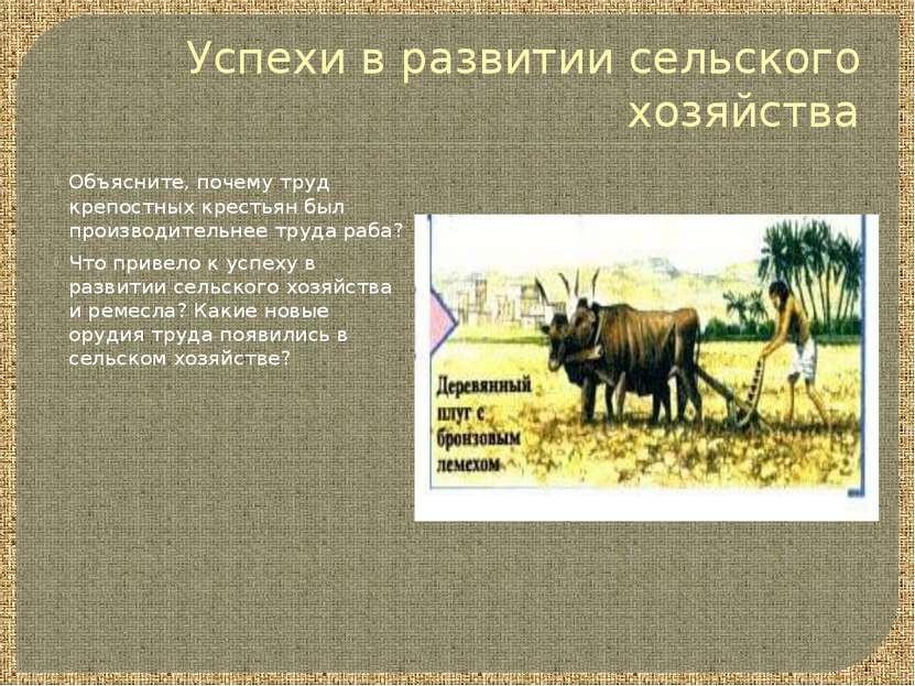 Успехи в развитии сельского хозяйства Объясните, почему труд крепостных крест...