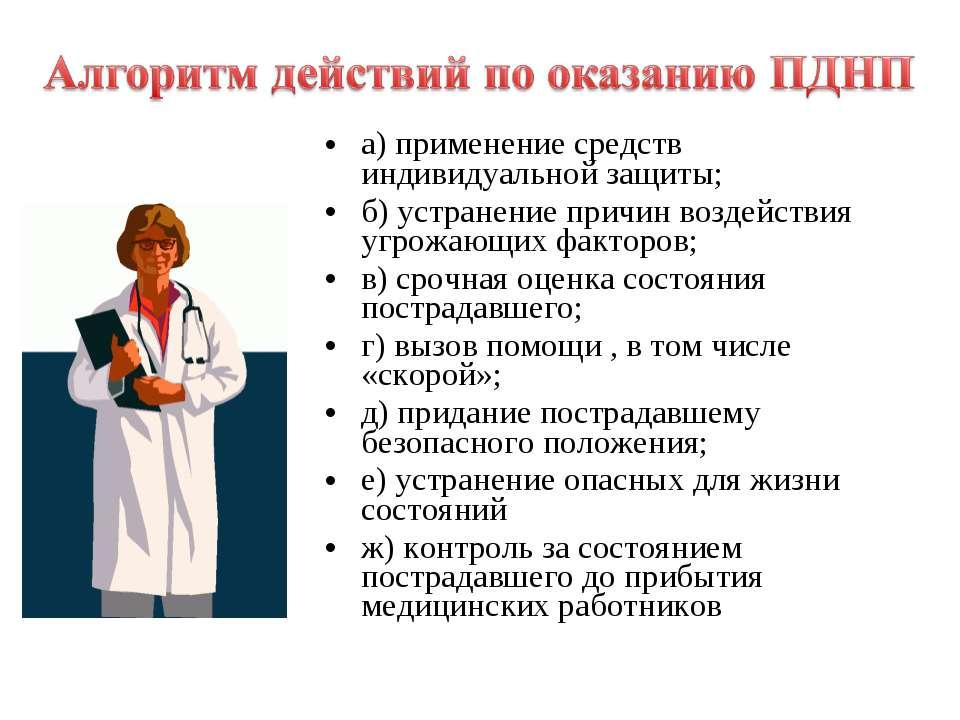 а) применение средств индивидуальной защиты; б) устранение причин воздействия...