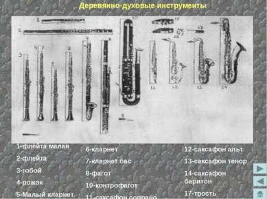 Деревянно-духовые инструменты 1-флейта малая 2-флейта 3-гобой 4-рожок 5-Малый...