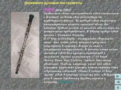 Деревянно-духовые инструменты Гобой (нем. Oboe) Древностью своего происхожден...