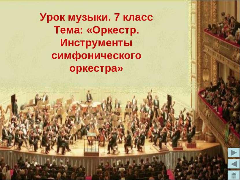 Урок музыки. 7 класс Тема: «Оркестр. Инструменты симфонического оркестра»