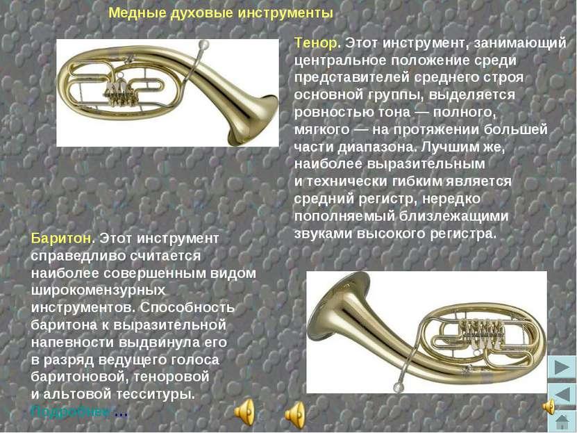 Тенор. Этот инструмент, занимающий центральное положение среди представителей...
