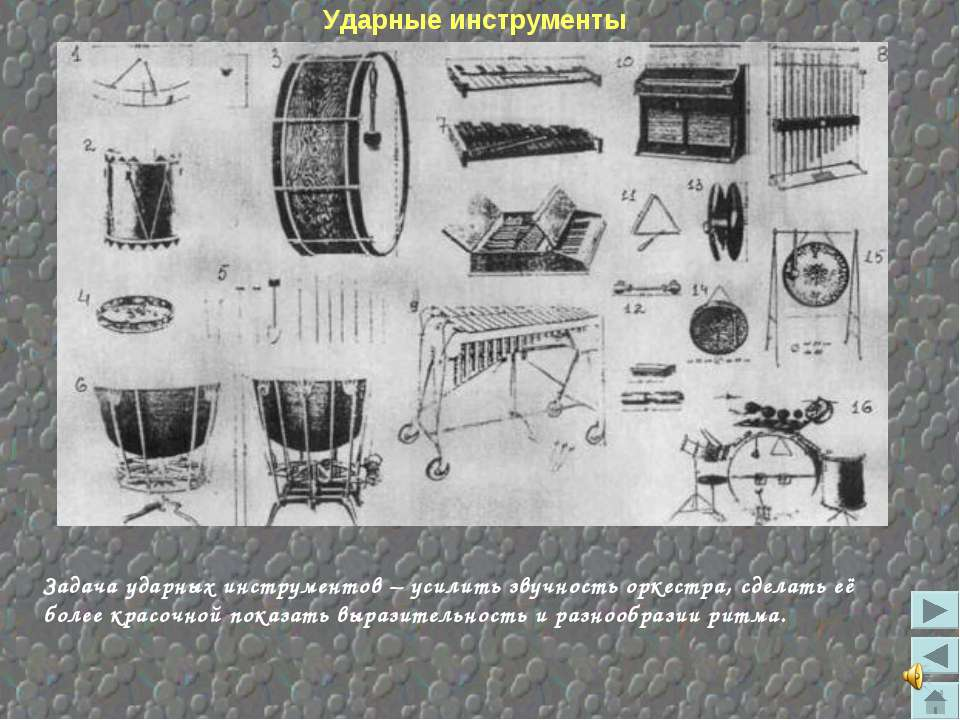 Задача ударных инструментов – усилить звучность оркестра, сделать её более кр...