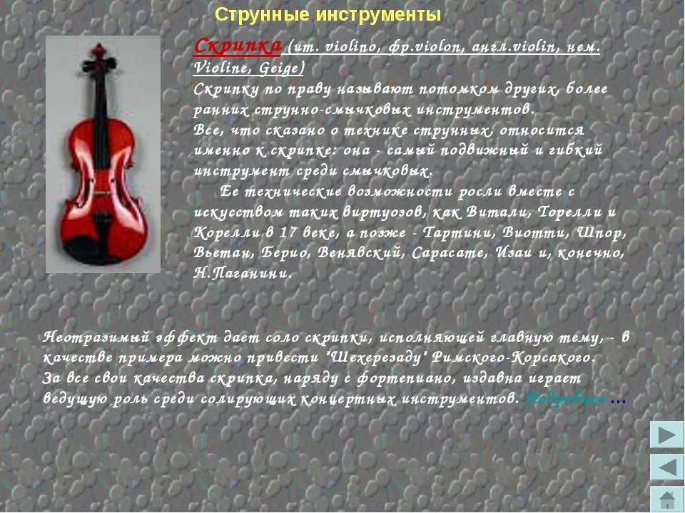 Скрипка (ит. violino, фр.violon, англ.violin, нем. Violine, Geige) Скрипку по...