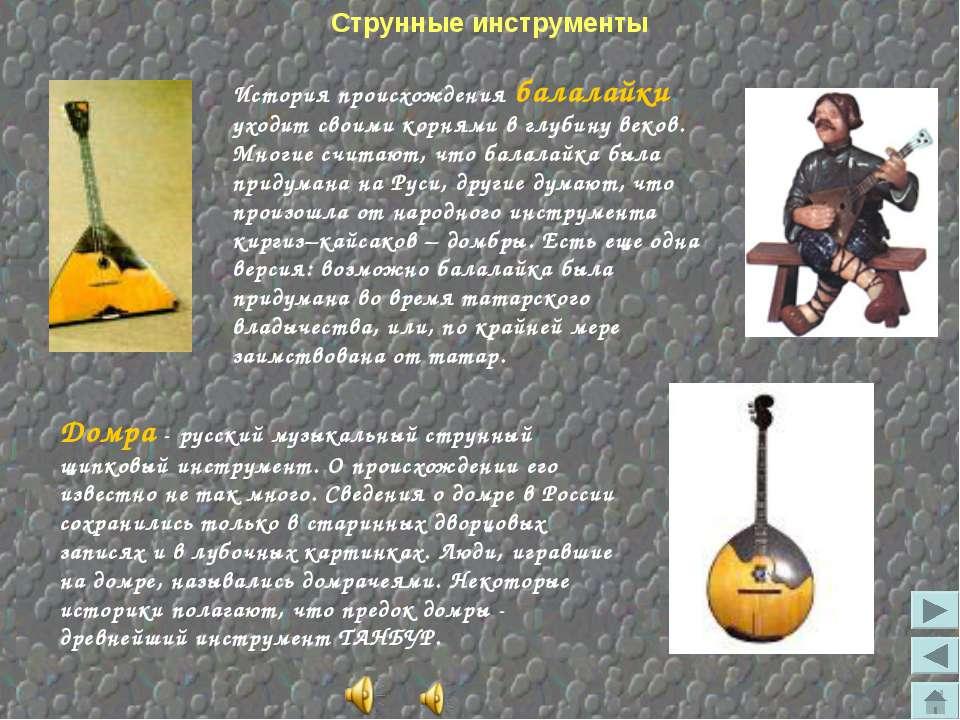 Струнные инструменты Домра - русский музыкальный струнный щипковый инструмент...