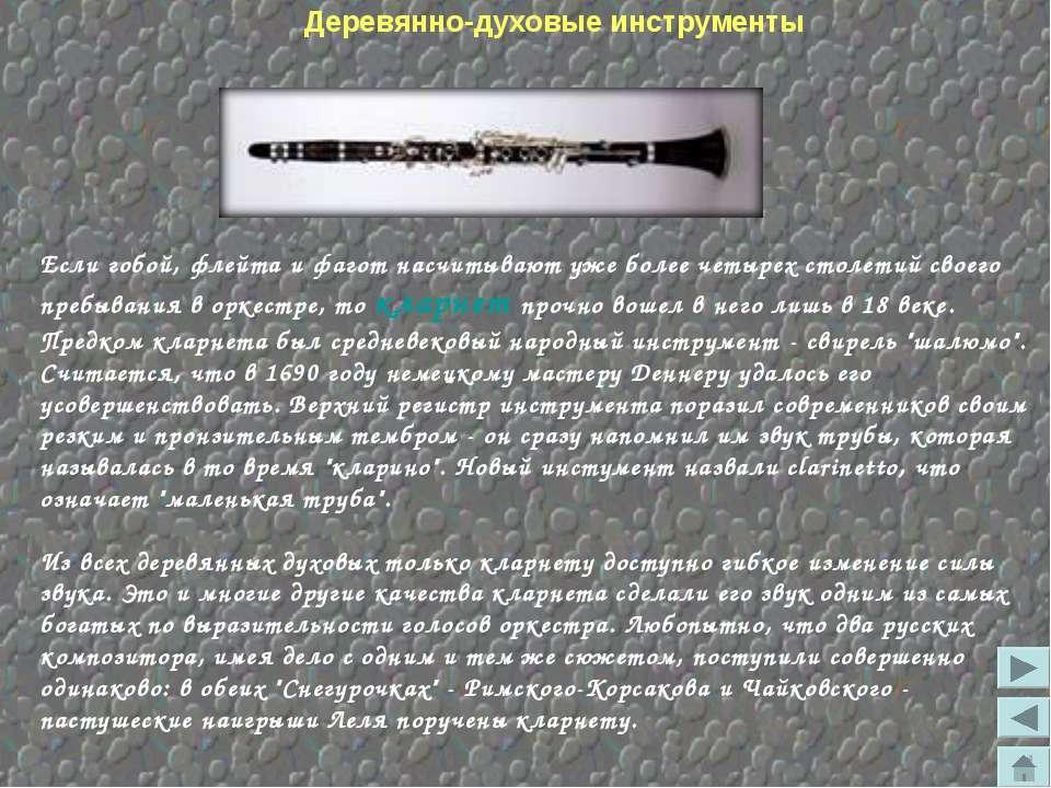 Если гобой, флейта и фагот насчитывают уже более четырех столетий своего преб...