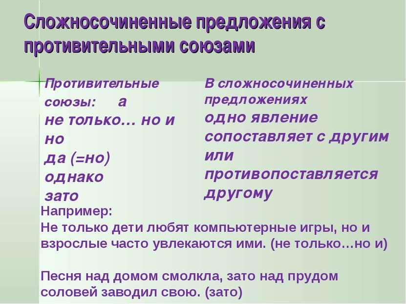 Сложносочиненные предложения с противительными союзами Противительные союзы: ...