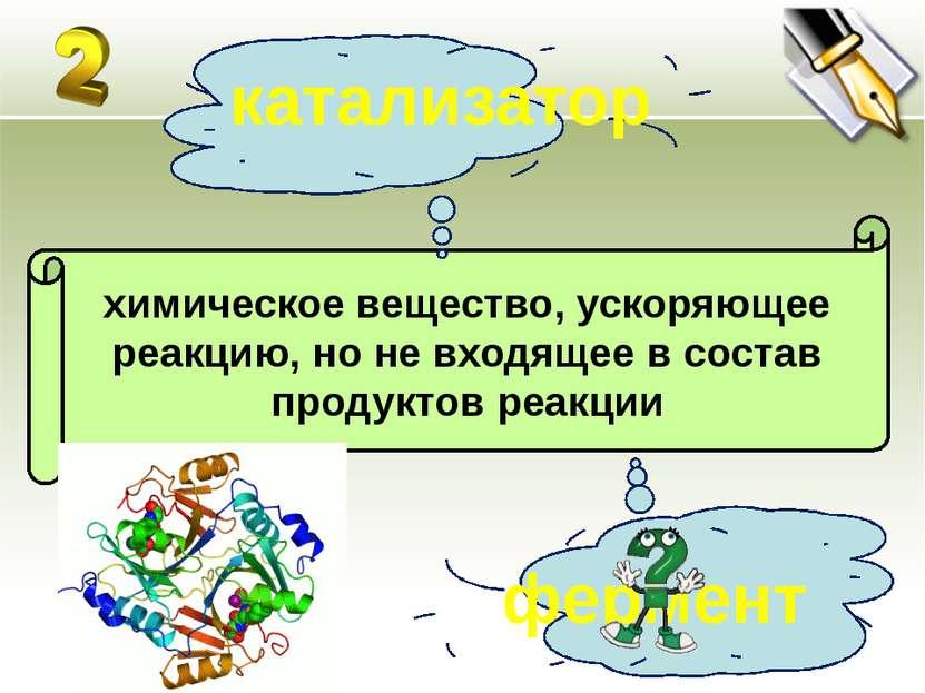 химическое вещество, ускоряющее реакцию, но не входящее в состав продуктов ре...