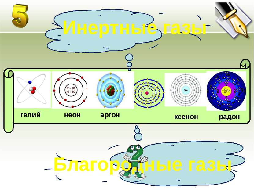 Инертные газы Благородные газы гелий радон аргон неон ксенон