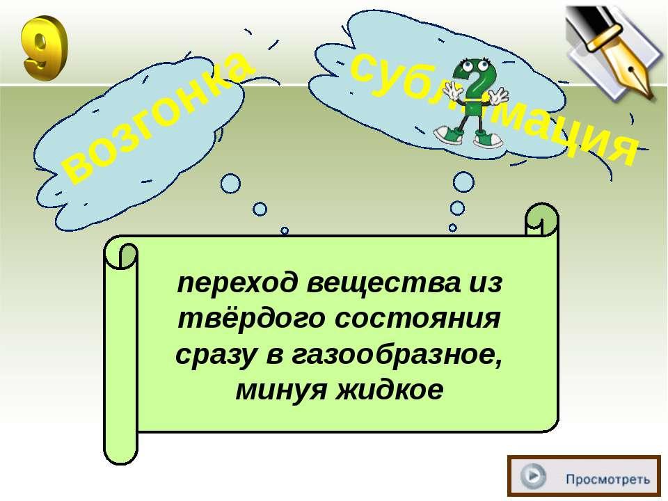 переход вещества из твёрдого состояния сразу в газообразное, минуя жидкое воз...