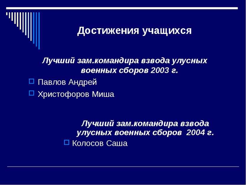 Достижения учащихся Лучший зам.командира взвода улусных военных сборов 2003 г...