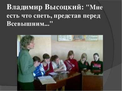 """Владимир Высоцкий: """"Мне есть что спеть, представ перед Всевышним..."""""""