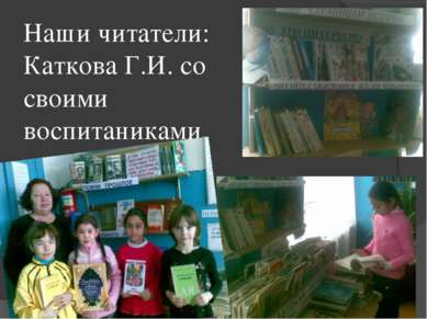 Наши читатели: Каткова Г.И. со своими воспитаниками.