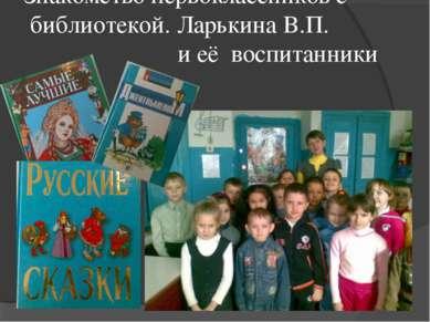 Знакомство первоклассников с библиотекой. Ларькина В.П. и её воспитанники