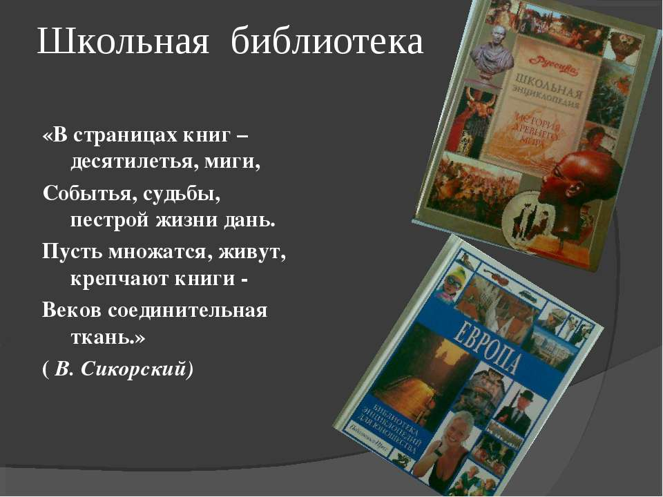 Школьная библиотека «В страницах книг – десятилетья, миги, Событья, судьбы, п...