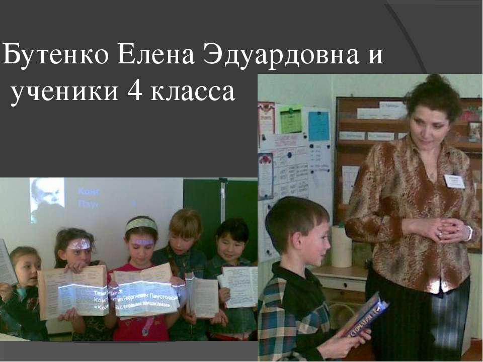 Бутенко Елена Эдуардовна и ученики 4 класса
