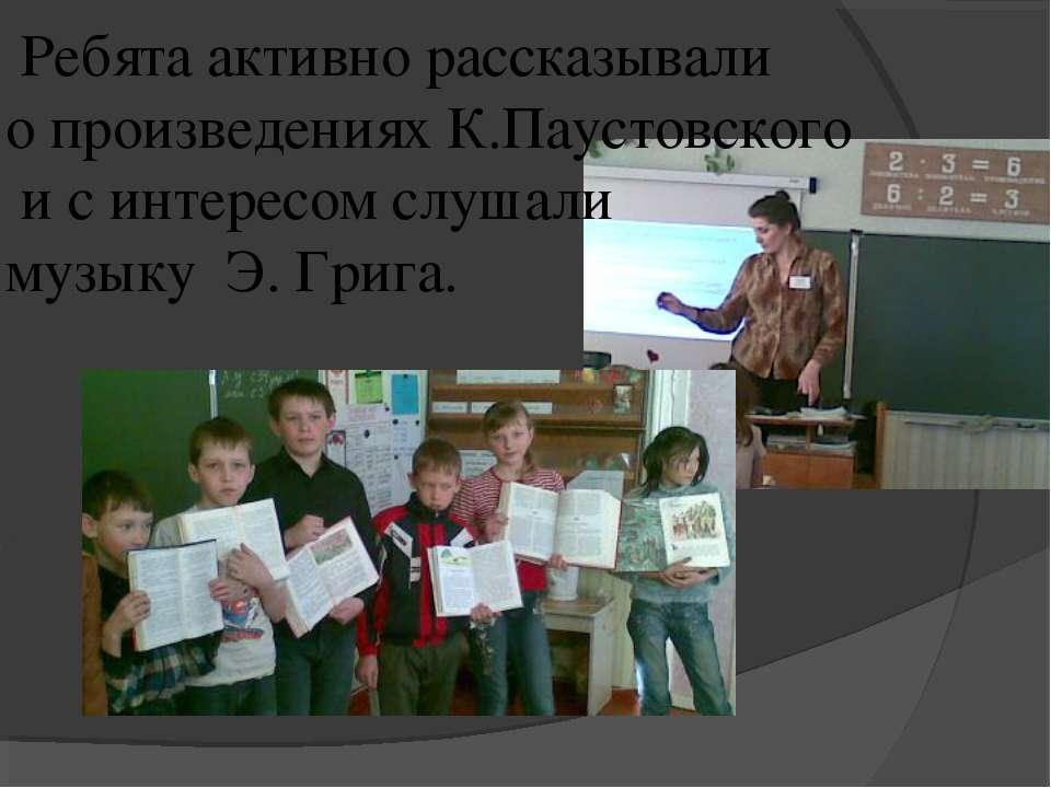 Ребята активно рассказывали о произведениях К.Паустовского и с интересом слуш...