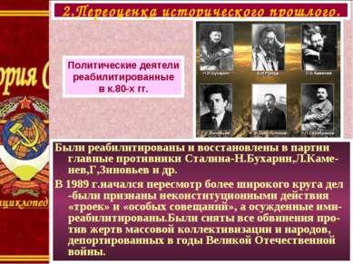 Были реабилитированы и восстановлены в партии главные противники Сталина-Н.Бу...