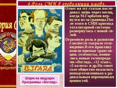 Ответ на эту статью после- довал лишь через месяц, когда М.Горбачев вер-нулся...