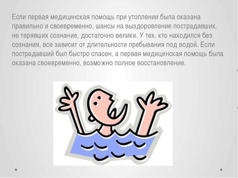 Если первая медицинская помощь при утоплении была оказана правильно и своевре...