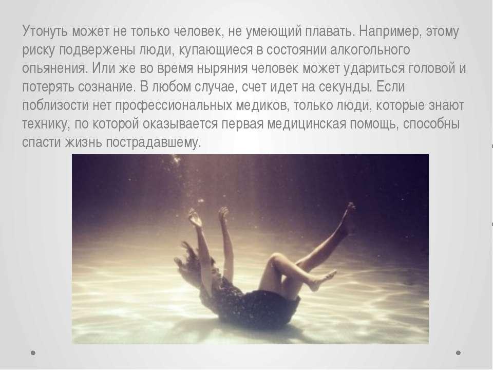 Утонуть может не только человек, не умеющий плавать. Например, этому риску по...