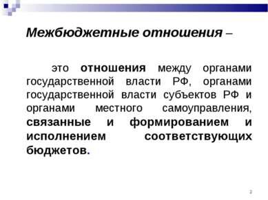* Межбюджетные отношения – это отношения между органами государственной власт...