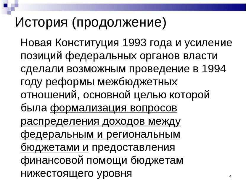 * История (продолжение) Новая Конституция 1993 года и усиление позиций федера...
