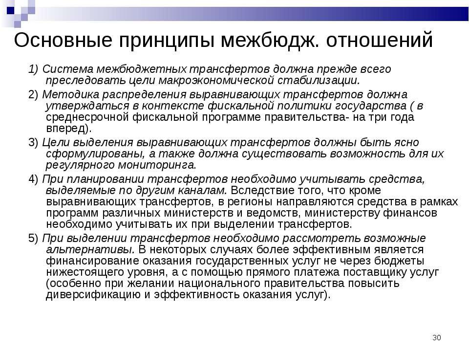 * Основные принципы межбюдж. отношений 1) Система межбюджетных трансфертов до...