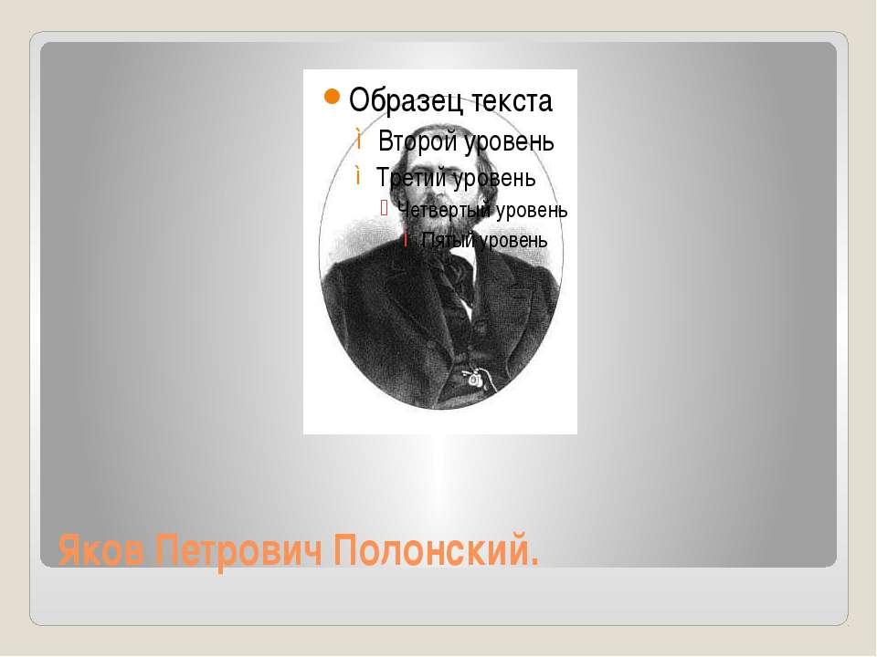 Яков Петрович Полонский.