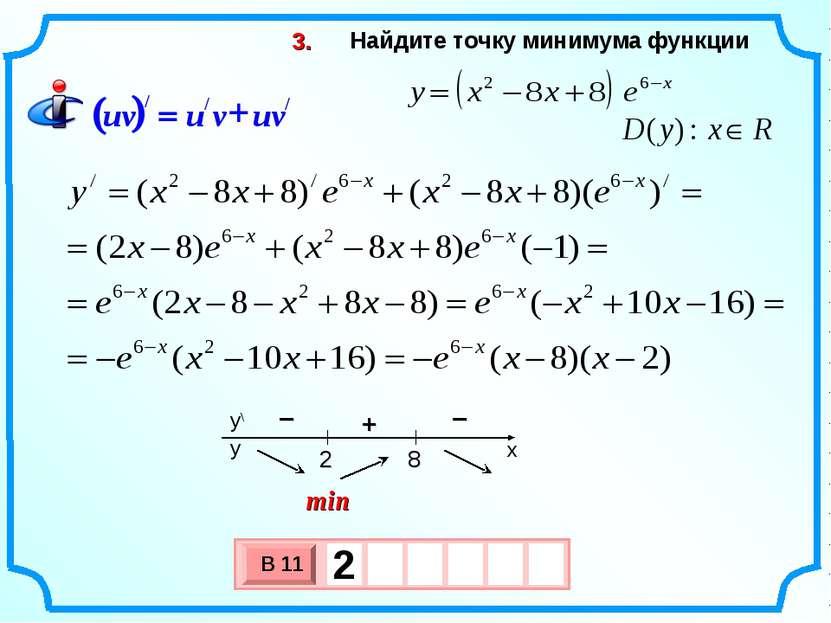 Найдите точку минимума функции 3. min – + –
