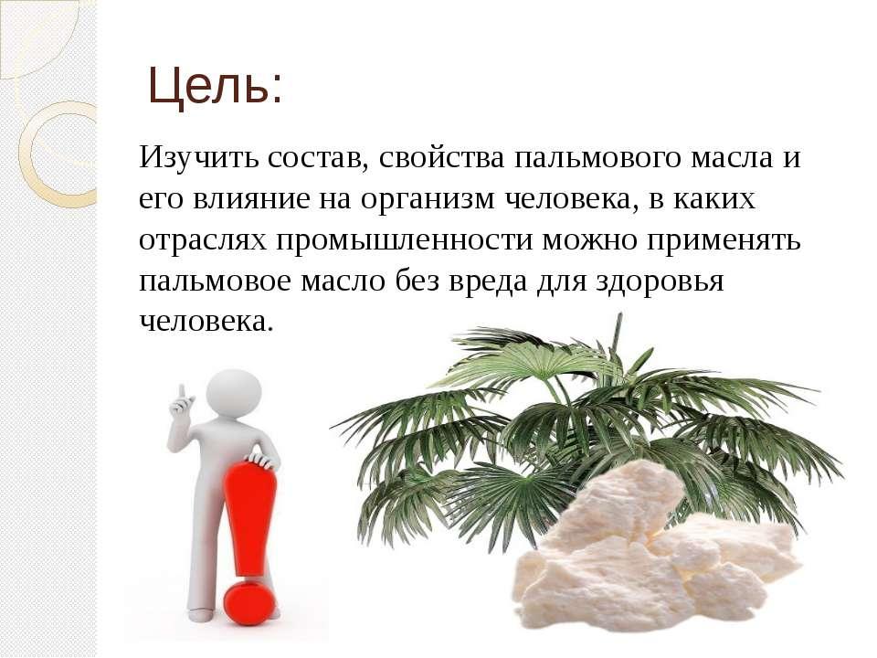 Цель: Изучить состав, свойства пальмового масла и его влияние на организм чел...