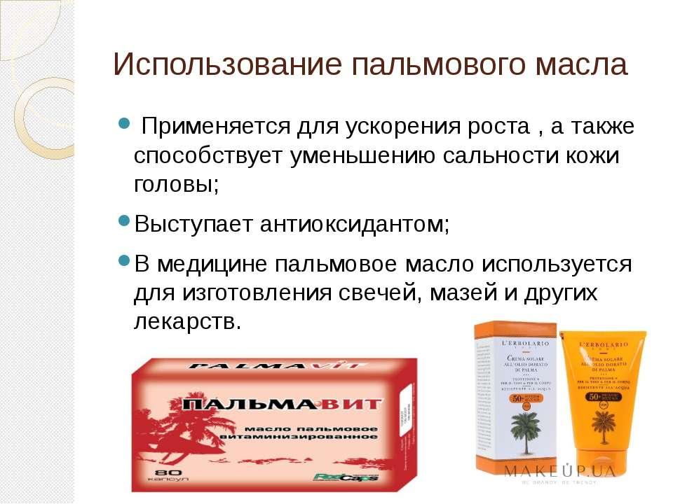 Использование пальмового масла Применяется для ускорения роста , а также спос...