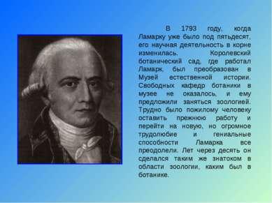 В 1793 году, когда Ламарку уже было под пятьдесят, его научная деятельность в...