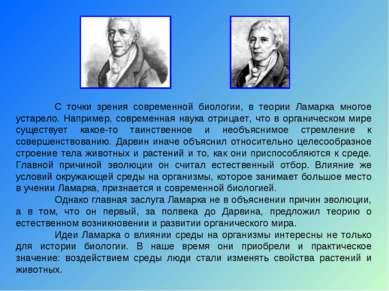 С точки зрения современной биологии, в теории Ламарка многое устарело. Наприм...