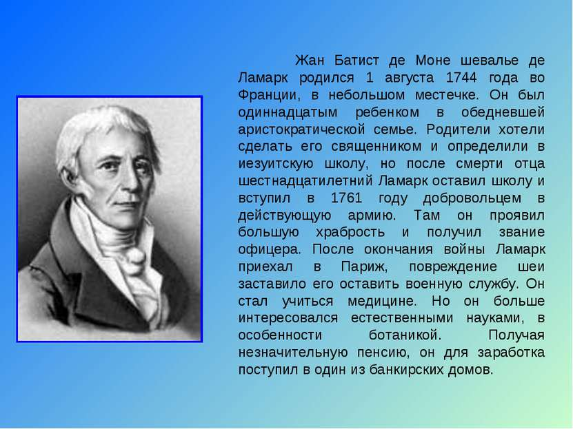 Жан Батист де Моне шевалье де Ламарк родился 1 августа 1744 года во Франции, ...